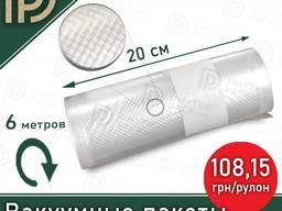 Пакеты для вакууматора 20х600 см в рулоне гофрированные Италия