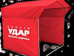 Палатка агитационная