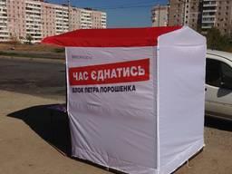 Агитационная палатка, торговая палатка, палатка промо акций