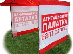 Палатки рекламные, агитационные, шатер с логотипом