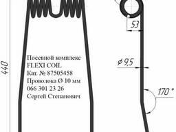 Палец пружинный посевного комплекса Flexi Coil № 87505458