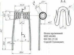 Палец пружинный БПУ-00. 001