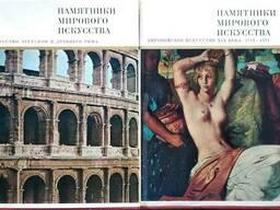 Памятники мирового искусства Этрусков, древнего Рима. Европейское искусство ХІХ века