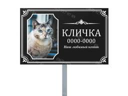 Памятные таблички на памятники для домашних питомцев.