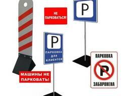 Парковочные таблички