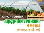 """Парник """"Щедрый урожай"""" 4 м. плотность 42г/м2 (мини теплица) - photo 1"""