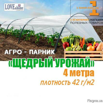 """Парник """"Щедрый урожай"""" 4 м. плотность 42г/м2 (мини теплица)"""