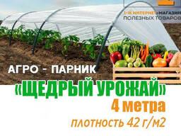 """Парник """"Щедрый урожай"""" 2 м. плотность 42г/м2 (мини теплица)"""