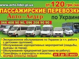 """Пасажирські перевезення від компанії """"Авто-Лідер"""""""