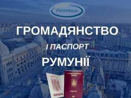 Паспорт гражданина Европы!