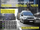 Пассажирские перевозки Сумы - Чехия Сумы Прага Границе Брно - фото 1