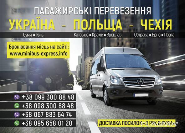 Пассажирские перевозкиСумы - Чехия Сумы Прага Границе Брно