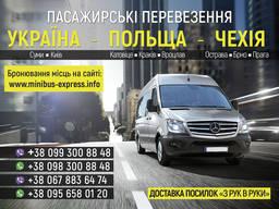 Пассажирские перевозкиСумы - Чехия Сумы Прага Границе Брно - фото 1