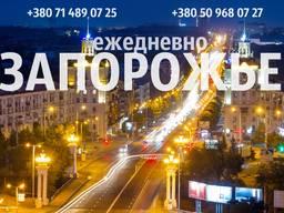 Пассажирские перевозки Донецк -Днепр, Запорожье-Донецк