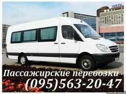 Пассажирские перевозки Донецк и Донецкая область