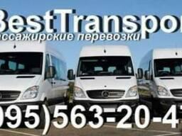 Пассажирские перевозки Донецк и область
