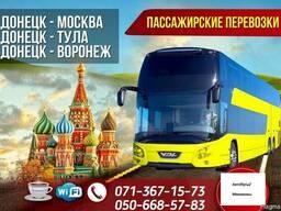 Пассажирские перевозки Донецк-Москва (автобусы, минивэны)