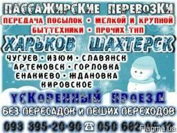 Пассажирские перевозки Харьков - Шахтерск