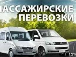 Пассажирские перевозки Херсон-Москва