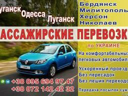 Пассажирские перевозки Луганск Одесса Милитополь Херсон Нико