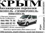 Пассажирские перевозки Никополь - Крым. - фото 1