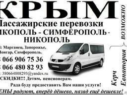 Пассажирские перевозки Никополь - Крым.