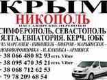 Пассажирские перевозки Никополь - Крым. - фото 2