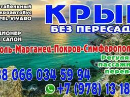 Пассажирские перевозки Никополь- Марганец-Покров-Крым