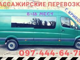 Пассажирские перевозки по г. Кривой Рог и по Украине