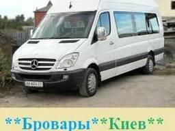 Пассажирские перевозки по городу, области, Украине.