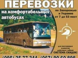 Пассажирские перевозки по Запорожью и Украине 7 - 53 места