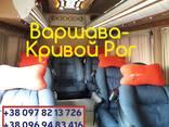 Пассажирские перевозки/поездки Кривой Рог-Польша - фото 1
