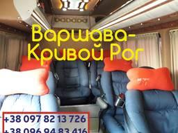 Пассажирские перевозки/поездки Кривой Рог-Польша