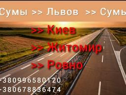 Пассажирские перевозки Сумы Львов