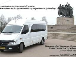 Пассажирские перевозки по Украине.