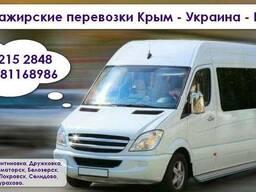 Пассажирские перевозки в Крым с Донецкой обл