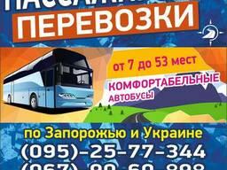 Пассажирские перевозки Запорожье и Украина от 7 до 53 мест