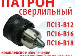 Патрон сверлильный ПС16-В18
