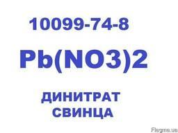 Pb(NO3)2, Динитрат Cвинца 99.99%