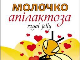 Пчелиное Маточное молочко (апилактоза, royal jelly)