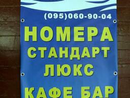 Печать на баннере изготовление баннеров в Бердянске