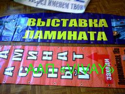 Печать баннеров в Днепропетровске