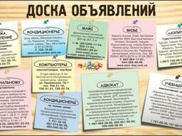 7873015b6c89 Расклейка объявлений цена, где купить в Киевской области