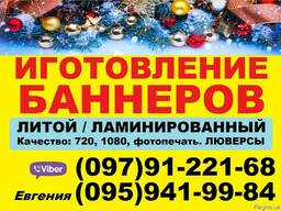 Печать рекламных баннеров (литой/ламинированый) - фото 1