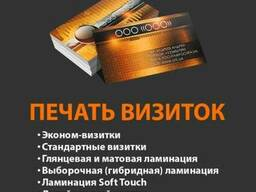 Печать визиток от 210грн/1000шт. Бесплатная доставка.