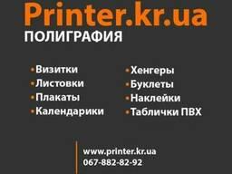 Печать листовок, флаеров от 191грн/1000шт. Доставка.