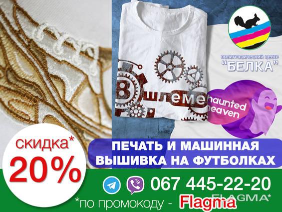 Печать, вышивка на футболках