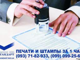 Печати и штампы любого размера Днепропетровск