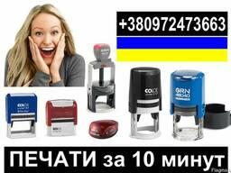 Печати и штампы за 10 минут в Днепропетровске