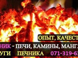 Печник Донецк Макеевка Харцызск